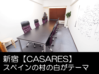 新宿 貸し会議室 レンタルスペース カサレス