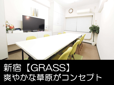 新宿 レンタルスペース GRASS