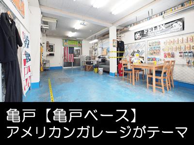 江東区 総武線 亀戸 貸し会議室 レンタルスペース 亀戸ベース