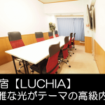 新宿 貸し会議室 レンタルスペース ルチア 簡単予約
