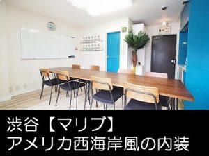 渋谷 貸会議室 レンタルスペース マリブをかんたん予約