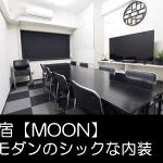 新宿 貸し会議室 レンタルスペース MOON