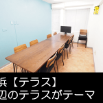 横浜 貸し会議室 レンタルスペース テラスをかんたん予約