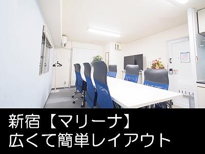 新宿@貸し会議室 レンタルスペース【マリーナ】