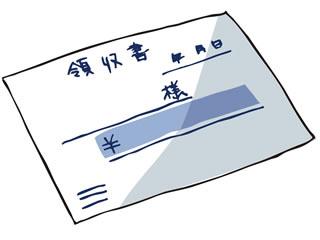 貸し会議室 領収書