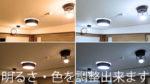 照明の明るさと色を調整できる貸し会議室です