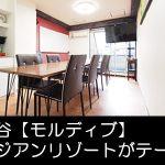 渋谷 レンタルスペース モルディブが予約出来るようになりました