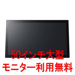 プロジェクターではなく、あえての大型50インチモニター(HDMI VGA tunderbolt USB-C Lightningケーブルあり)