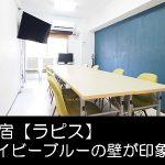 新宿@レンタルスペース 貸し会議室のラピス