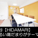 渋谷 レンタルスペース HIDAMARIが予約出来るようになりました