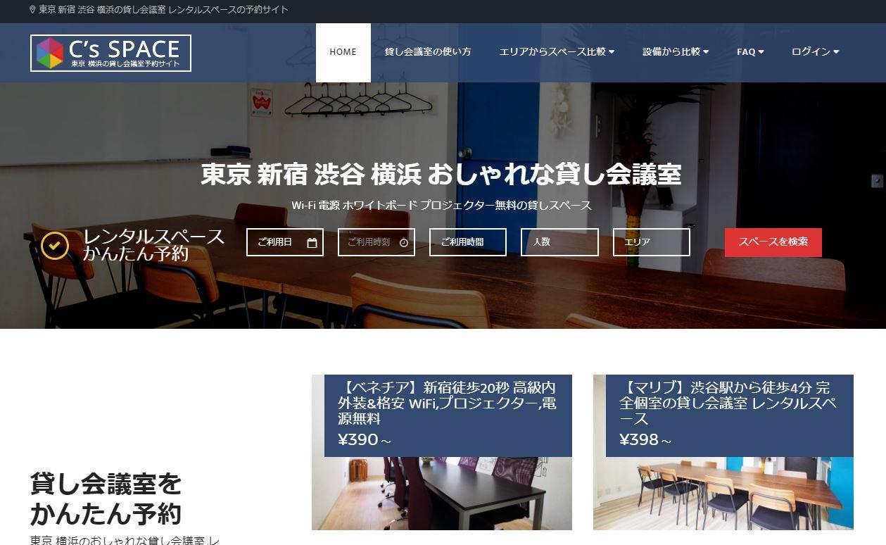 貸し会議室検索サイト表示