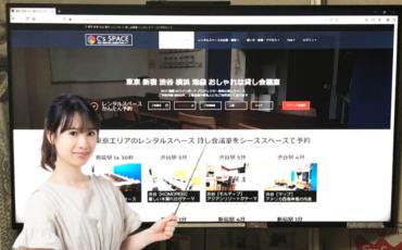 hidamariの大型モニターを指さす女性