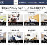 東京エリア、横浜エリアから一覧でレンタルスペースを閲覧出来るように変更しました