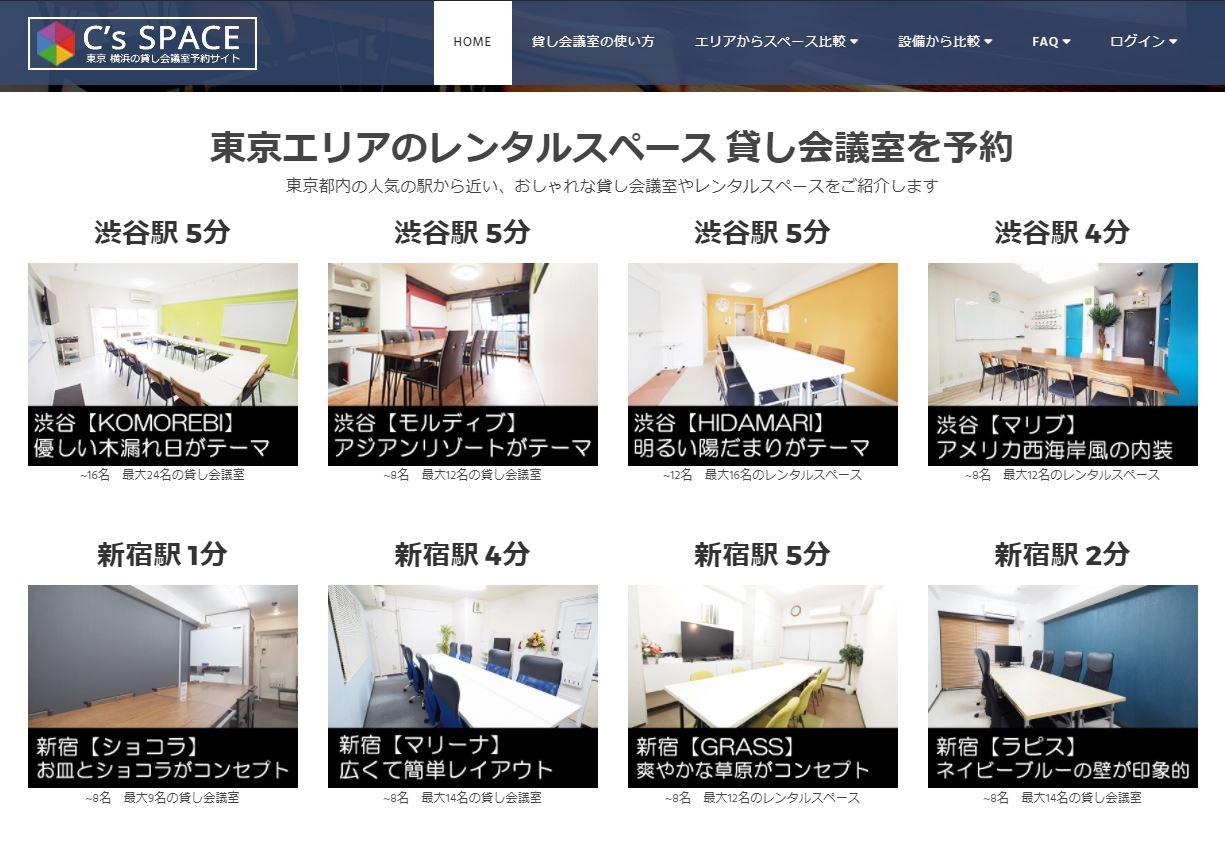 東京エリア、横浜エリアから一覧でレンタルスペースを予約出来るようになりました