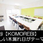 渋谷のレンタルスペースKOMOREBIにベンチソファーを設置しました