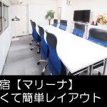 新宿 撮影・収録のスタジオ代わりに使える安い レンタルスペース 「マリーナ」