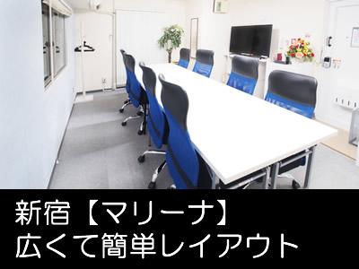 新宿 貸会議室 レンタルスペース マリーナをかんたん予約