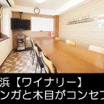 横浜 貸会議室 レンタルスペース ワイナリーをかんたん予約