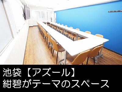 池袋 貸し会議室 レンタルスペース