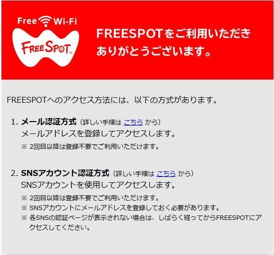 freespotの接続方法1