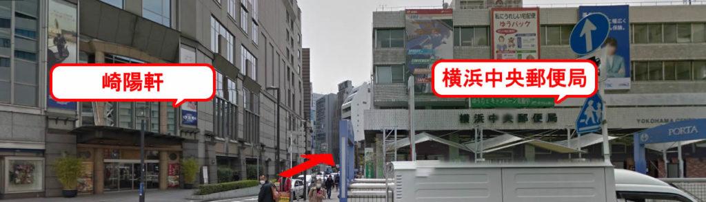 横浜駅東口の階段を上がり、横浜中央郵便局へ向かってください。崎陽軒と中央郵便局の間の道を、まっすぐ進みます。
