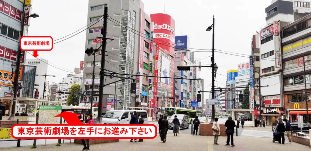 西口を出ましたら「東京芸術劇場」を左手に、マルイを目指してお進み下さい。
