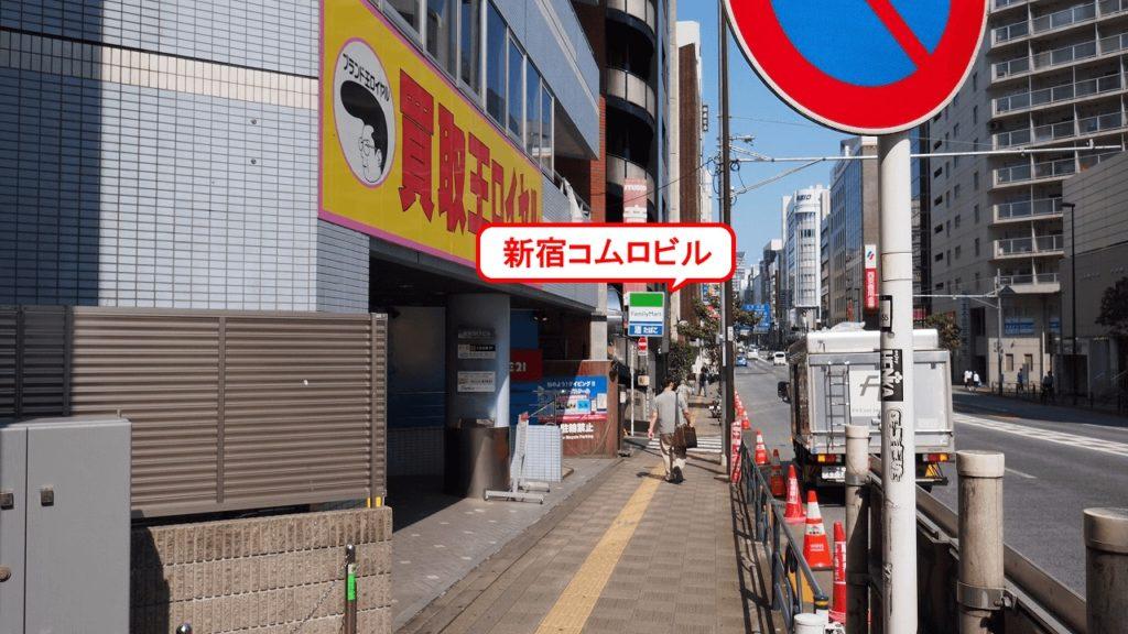 ブランド王ロイヤルの先にある1Fがファミリーマートのビル「新宿コムロビル 」になります。