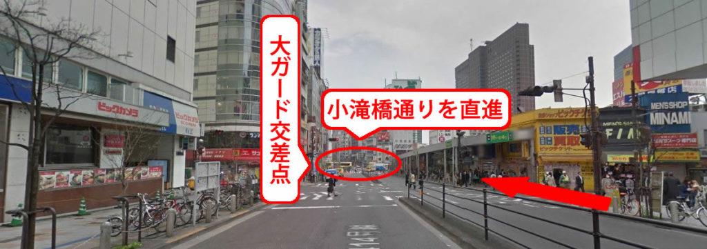 右手のビルが切れた後も、小滝橋(おたきばし)通りの「新宿大ガード西交差点」を目指して真っすぐ進んで下さい。