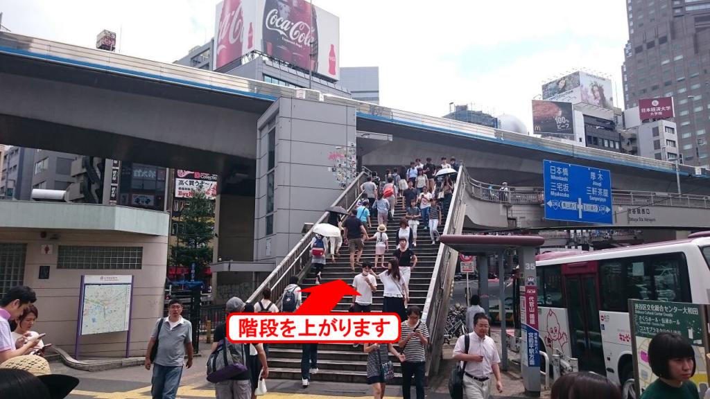 渋谷駅を出たら階段を上がります
