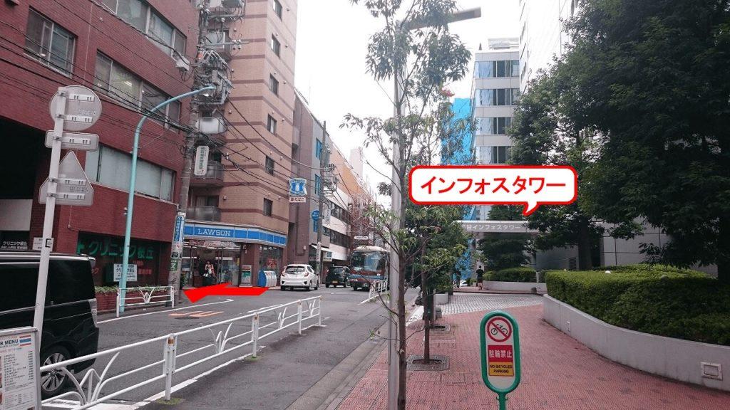 左手にローソン、右手に渋谷インフォスタワーがあるT字路がありますので、ローソンを左に曲がります。