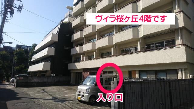 小道を10mほど進んだ右手に、ヴィラ桜丘があります。その401号室です。