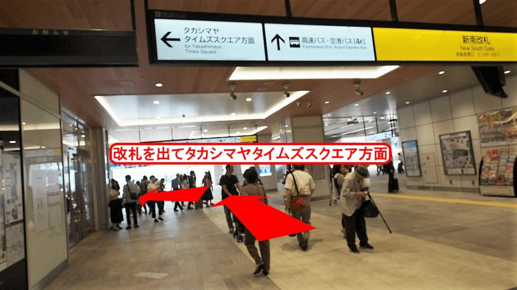 JR山手線 新宿駅 に着きましたら、新南改札 を目指して下さい。 新南改札を出ましたら、左手(タカシマヤタイムズスクエア方面)に100m程お進み下さい。