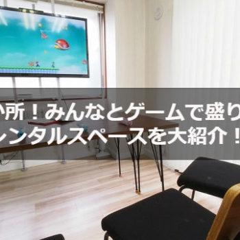 渋谷に4か所!みんなとゲームで盛り上がれるレンタルスペースを大紹介!