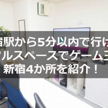 新宿駅から5分以内で行けるレンタルスペースでゲーム三昧!おすすめ4か所紹介