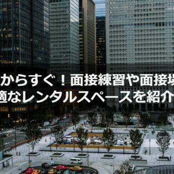 横浜駅からすぐ!面接練習や面接場所に最適なレンタルスペースを紹介!