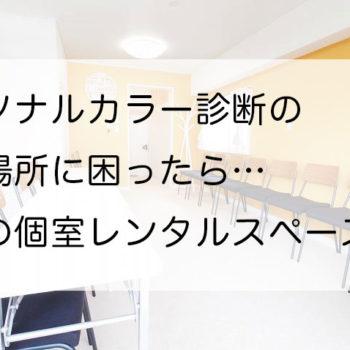 【パーソナルカラー診断の開催場所に困ったら】渋谷の個室レンタルスペース