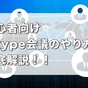 Skype(スカイプ)会議のやり方を解説