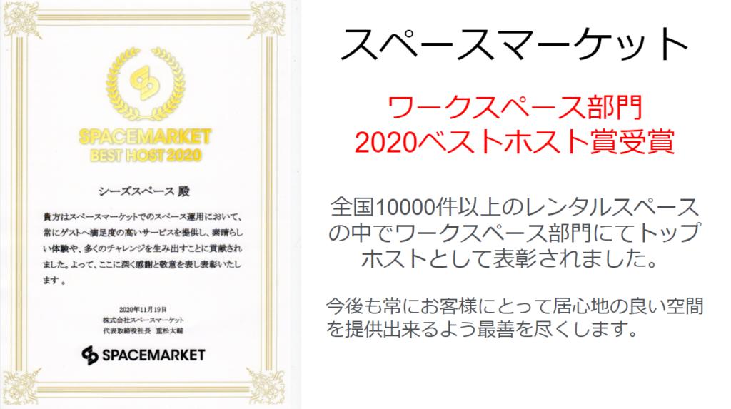 スペースマーケットベストホスト賞をいただきました