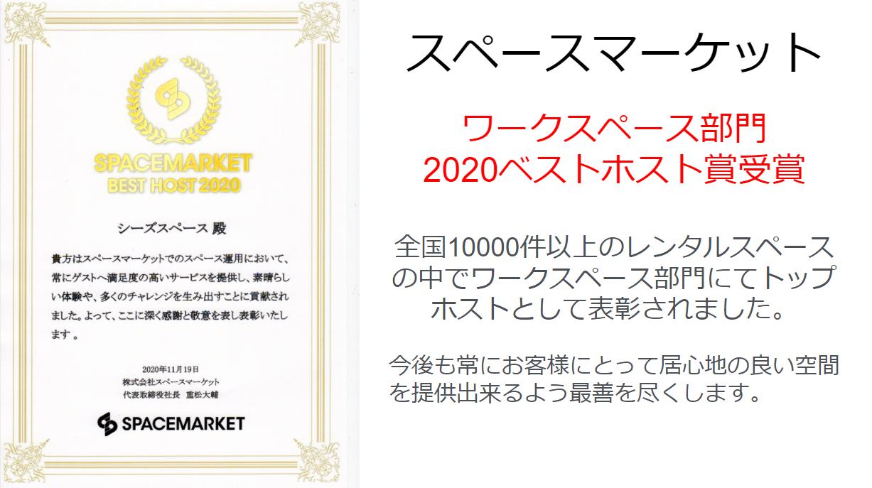 スペースマーケット貸し会議室部門のベストホスト賞をいただきました