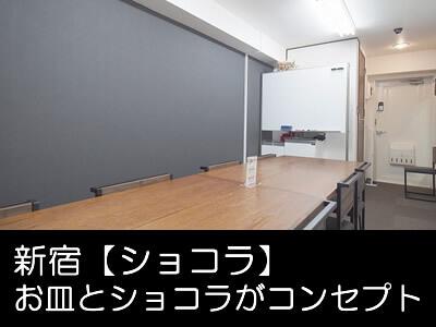 新宿駅徒歩1分 超駅近 貸し会議室 レンタルスペース 貸会議室 ショコラをかんたん予約