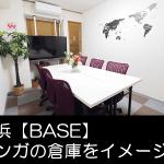 横浜 貸し会議室 レンタルスペースBASEをかんたん予約