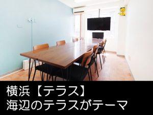 横浜貸し会議室レンタルスペーステラスをかんたん予約